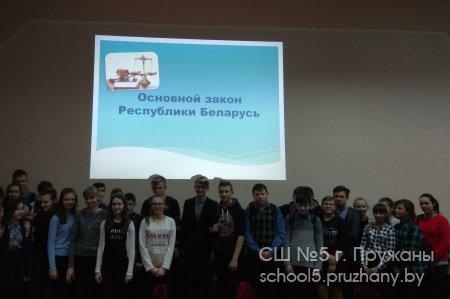 15 марта - День Конституции Республики Беларусь
