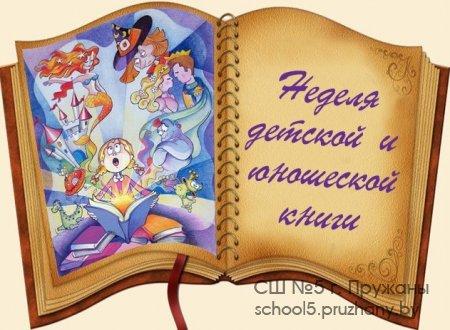 Неделя детской и юношеской книги
